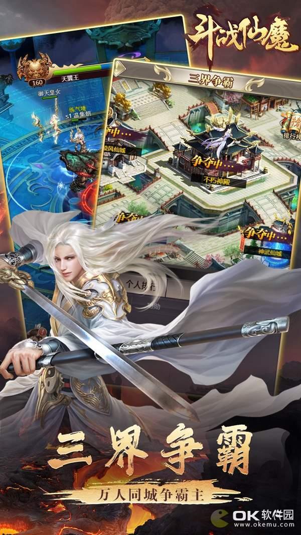 斗戰仙魔果盤版圖2