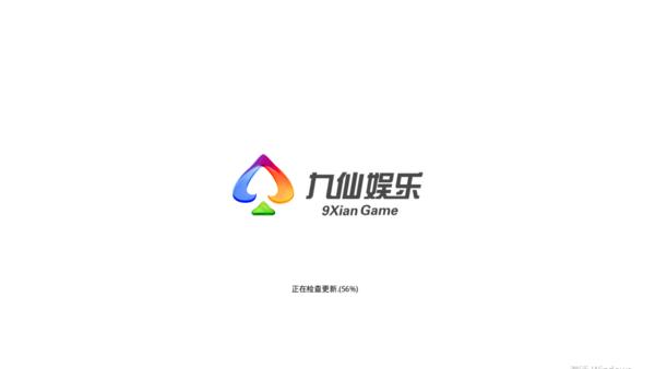 九仙娱乐 v1.0.0