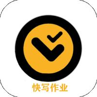 快写作业app