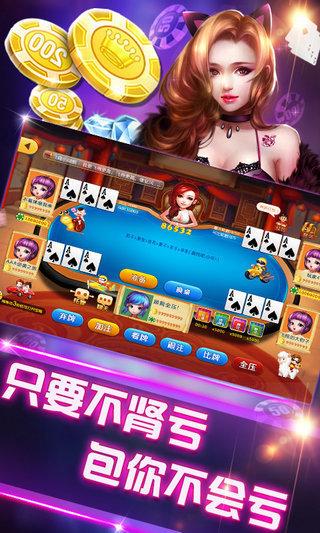 云南国际棋牌 v1.0 第2张