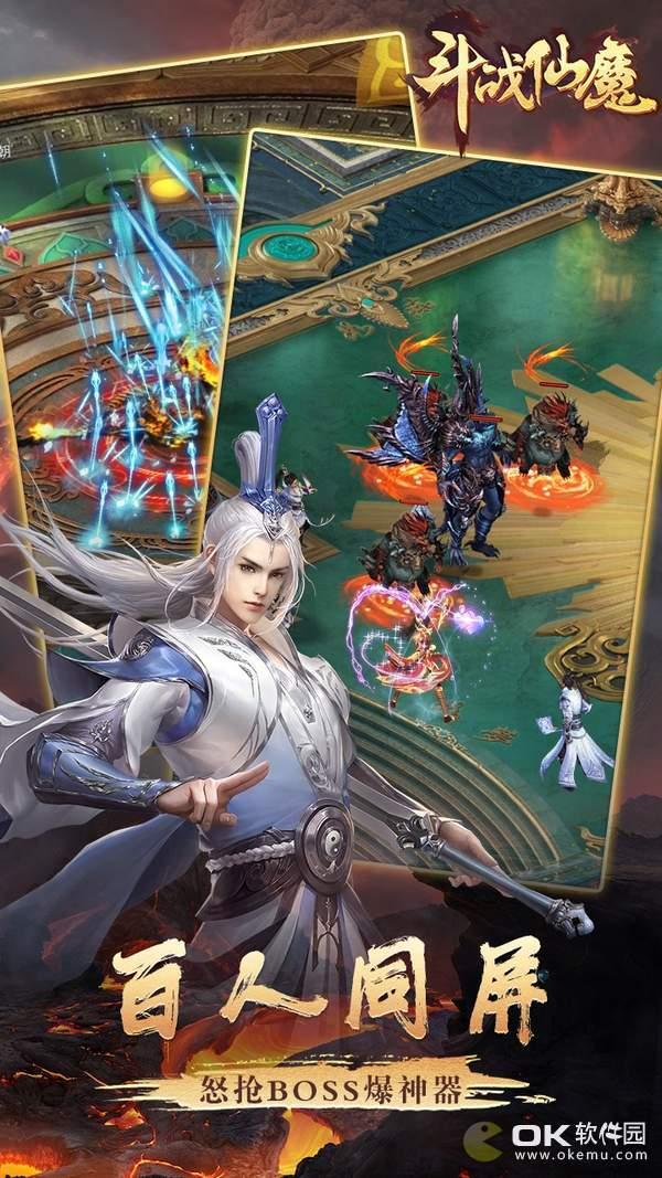 斗戰仙魔果盤版圖3