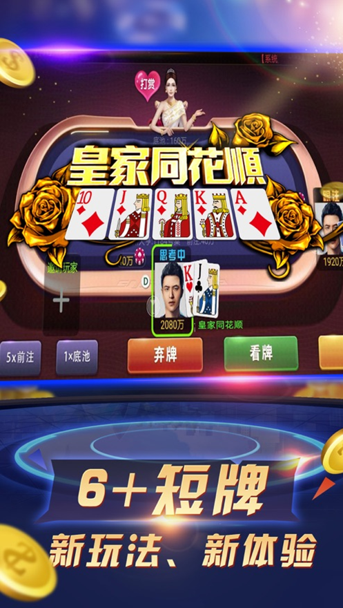 星辉娱乐棋牌 v1.0.3 第3张