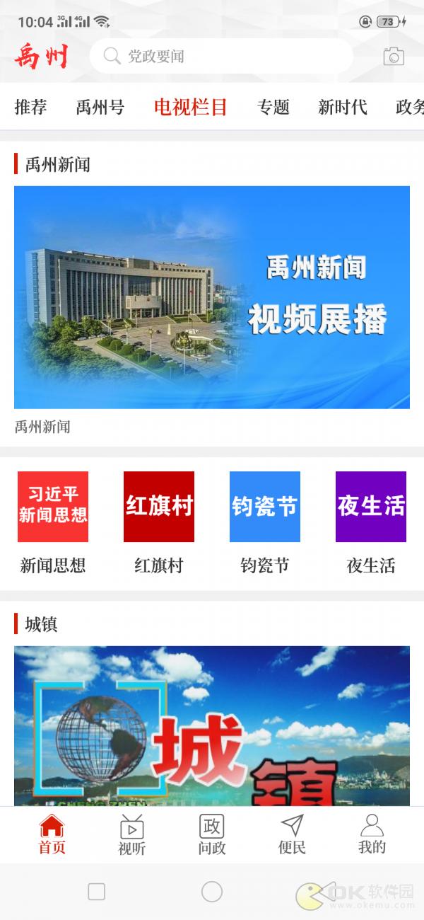 云上禹州app圖1