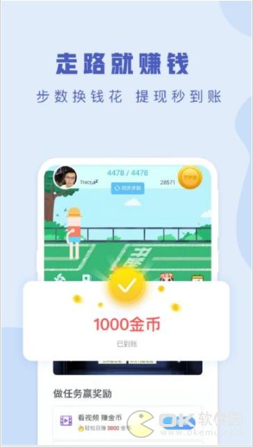 万步宝走路赚钱安卓版图2