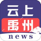 云上禹州app