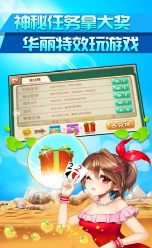 明日斗地主红包版 v1.0.0 第3张
