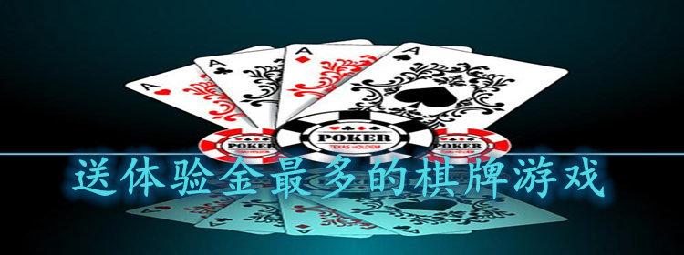 送體驗金最多的棋牌游戲