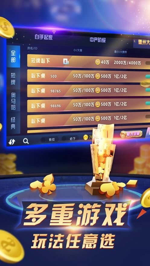 星辉娱乐棋牌 v1.0.3 第2张