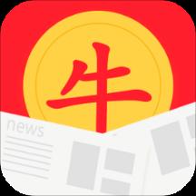 牛牛资讯app