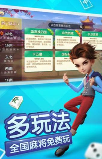 禾城麻将娱乐电玩城 v1.0.3 第4张
