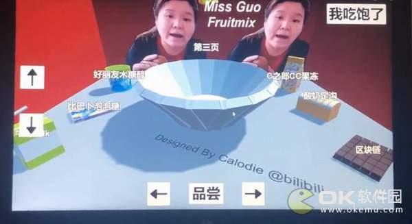 郭老师3D水果捞图2