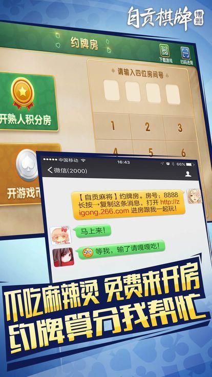 博雅自贡棋牌老版本 v1.0