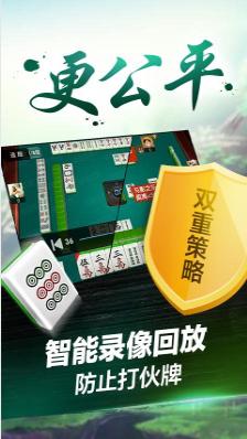 天天爱柳州麻将俱乐部 v2.0 第2张