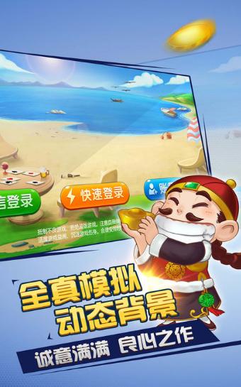 三桂斗地主2015 v2.0