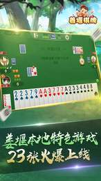 姜堰棋牌23张 v1.0 第2张