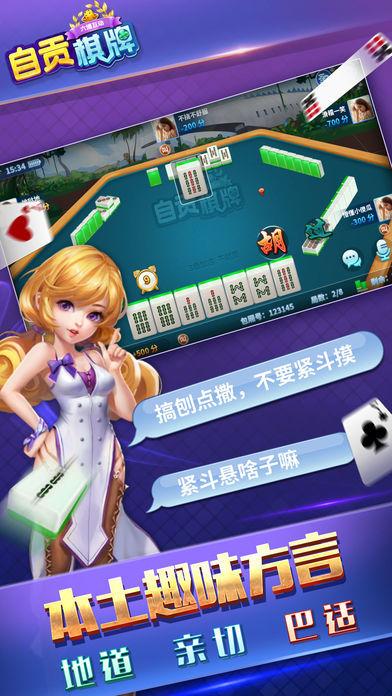 自贡六博长牌 v1.0.1 第4张