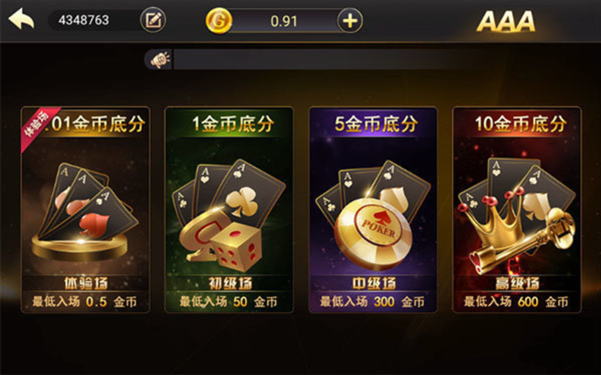 昊天娱乐棋牌 v1.2  第2张