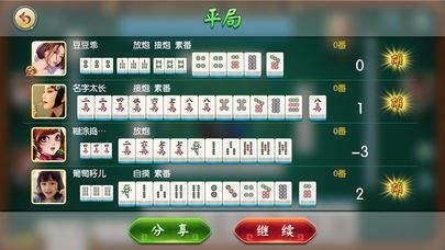 爱乐贵州麻将 v1.0