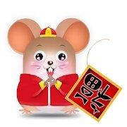 2020鼠年贴纸最新版
