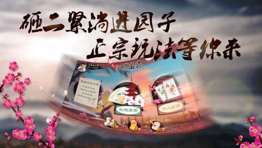 江苏秦淮麻将 v1.0.1