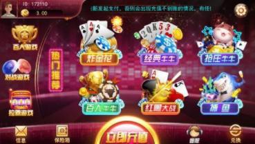 鸿牛棋牌游戏中心 v1.0 第2张