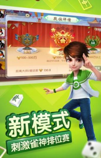 禾城麻将娱乐电玩城 v1.0.3 第2张