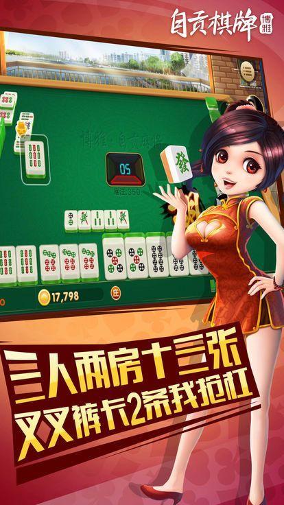 博雅自贡棋牌老版本 v1.0 第3张