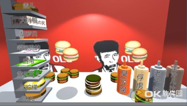 老八秘制小汉堡模拟器图2