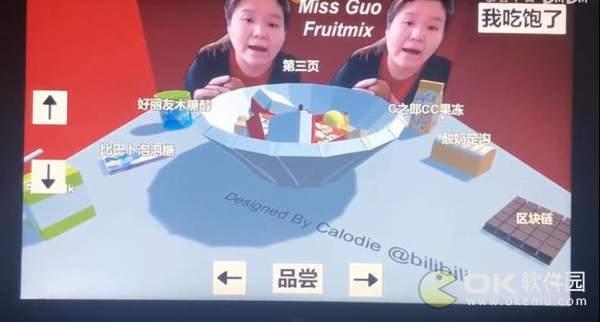 郭老师3D水果捞图1