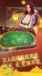 亿虹棋牌 v3.1  第3张
