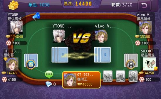 我是棋牌 v1.0 第3张