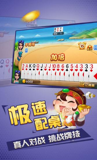 三桂斗地主2015 v2.0 第2张