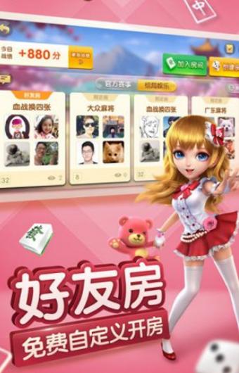 禾城麻将娱乐电玩城 v1.0.3 第3张