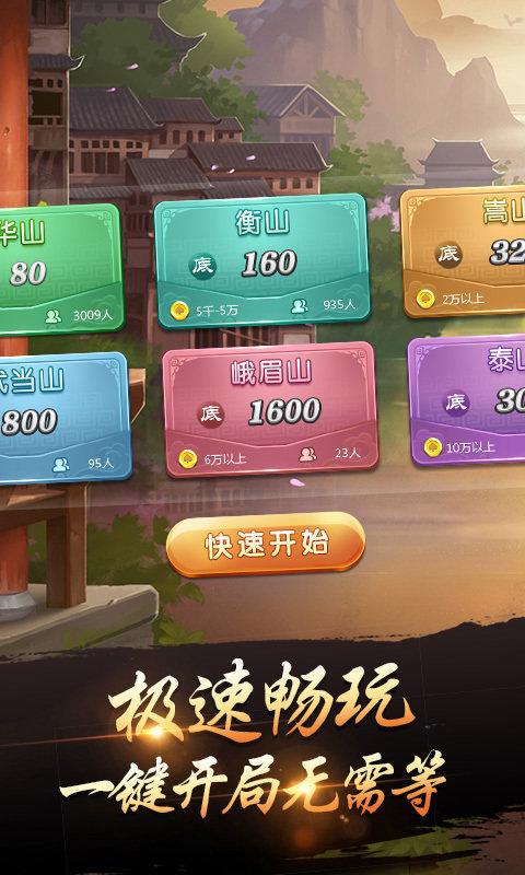 迎福棋牌 v1.0  第3张