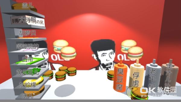 老八秘制小汉堡模拟器图1