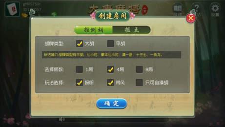 爱乐贵州麻将 v1.0 第3张