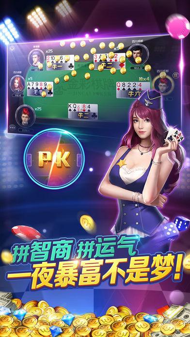 天天扑克 v1.0
