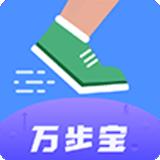 萬步寶app