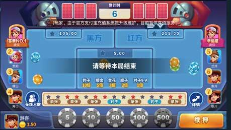 小小棋牌财神到 v1.0.8 第2张