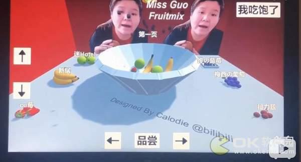 郭老师3D水果捞图4