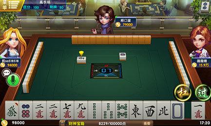 爱乐贵州麻将 v1.0 第2张
