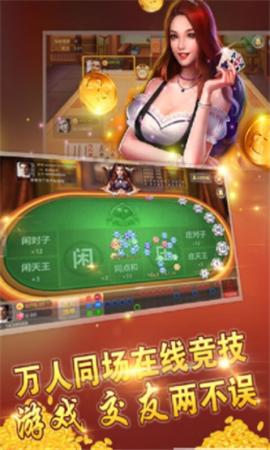 天极棋牌 v1.0