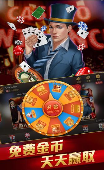 皇龙娱乐棋牌 v1.0