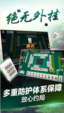 天天爱柳州麻将俱乐部 v2.0 第3张