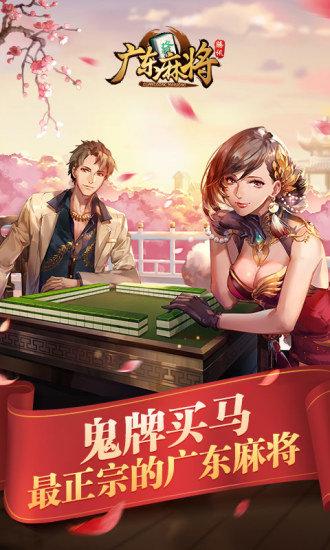 广东麻将好友房 v1.0.3 第4张