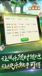 姜堰棋牌23张 v1.0  第3张