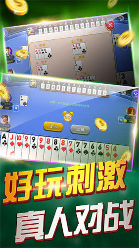 欢乐金棋牌 v2.0 第3张