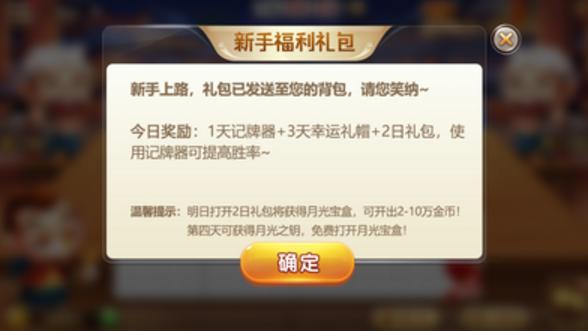 广东麻将红中变 v2.0 第3张