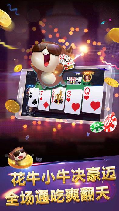 天天扑克 v1.0 第3张