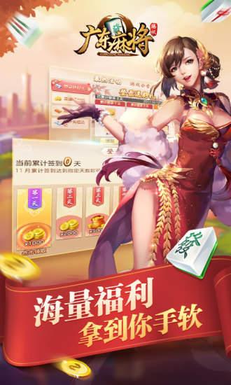 广东麻将好友房 v1.0.3